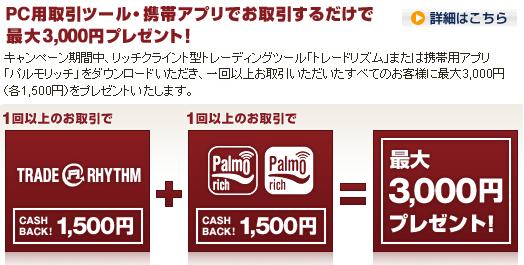 FOREX TRADE フォレックス・トレード アプローズFX キャンペーン