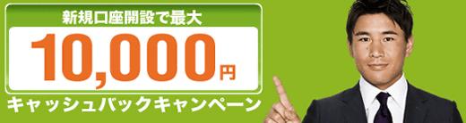 サイバーエージェントFX 外貨ex 現金10000円キャッシュバックキャンペーン