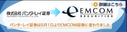 全額信託保全 EMCOM証券 エンコム証券 エムコム証券 パンタ・レイ証券
