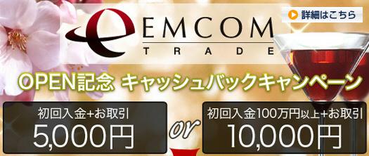 EMCOM TRADE エンコムトレード エムコムトレード クイック入金 リアルタイム入金 方法