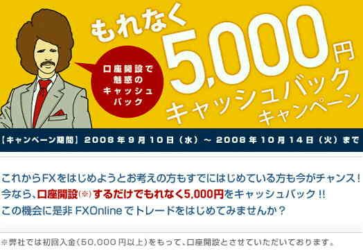 FXオンラインジャパン(FX Online Japan) 口座開設で5千円プレゼントキャンペーン