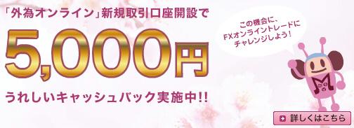 外為オンライン 現金5000円 キャンペーン