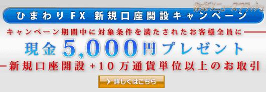 ひまわり証券 ひまわりFX 5,000円 五千円 キャッシュバック キャンペーン
