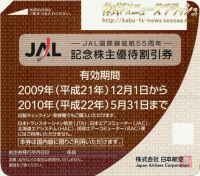 JAL 日本航空 日航  株主優待