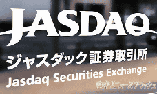 ジャスダック JASDAQ