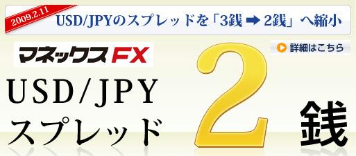 マネックスFX 米ドル/円 USD/JPY スプレッド 2銭に縮小