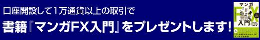 マンガFX入門 NTTスマートトレード キャンペーン