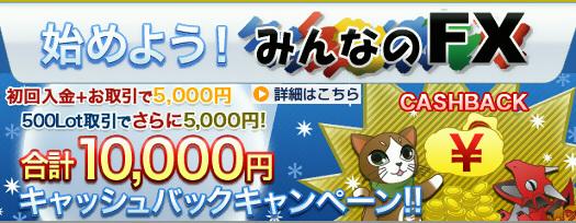 パンタレイ証券 みんなのFX 五千円キャッシュバックキャンペーン