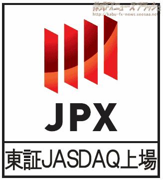 東証JASDAQ上場 ジャスダック上場