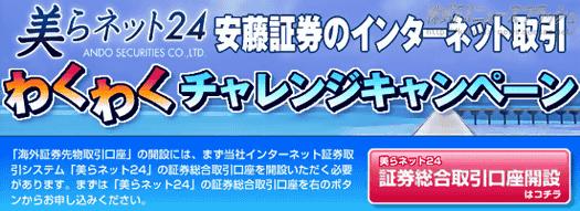株取引手数料無料 安藤証券 美らネット24 キャッシュバックキャンペーン