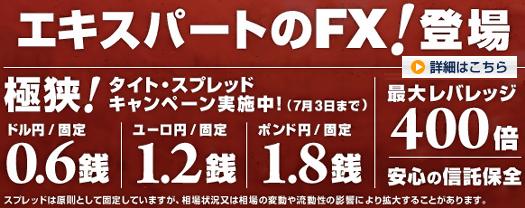 FOREX TRADE フォレックス・トレード アプローズFX