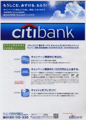 シティバンク CITI BANK キャンペーン チラシ 広告