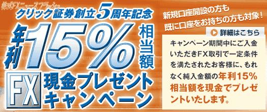 クリック証券 FXネオ 年利15% 25万円 現金プレゼントキャンペーン