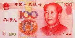 人民元 中国元 CNY CNH RMB