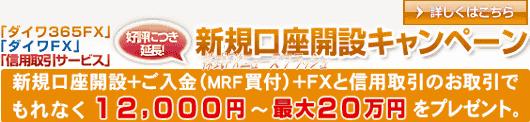 大和証券 ダイワ365FX キャンペーン