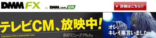 ヨシケン テレビCM DMM.com証券 DMM FX DMMFX