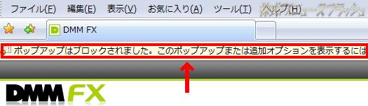 DMM.com証券 DMM FX ログイン ポップアップがブロックされました