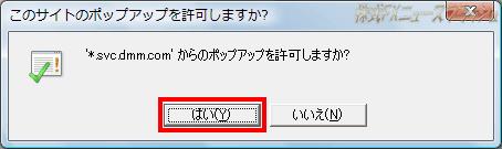 DMM.com証券 DMM FX ログイン ポップアップを許可しますか?