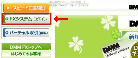 DMM.com証券 DMMFX クイック入金