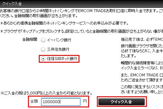 EMCOM TRADE エンコム トレード エムコム トレード クイック入金 リアルタイム入金