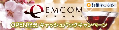 EMCOM TRADE エンコム トレード エムコム トレード