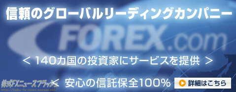 FOREX.com フォレックス・ドットコム