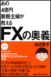 池辺 雪子 あの4億円脱税主婦が教えるFXの奥義 扶桑社