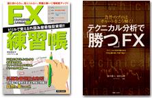 これからはじめる人のためのFX練習帳 テクニカル分析で「勝つ」FX