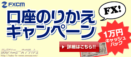 FXCMジャパン 口座のりかえ キャンペーン