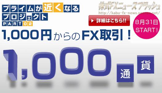 FXプライム 1,000通貨  手数料無料