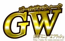 ゴールデンウィーク GW