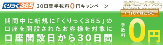 インヴァスト証券 くりっく365 キャンペーン 手数料無料 手数料0円