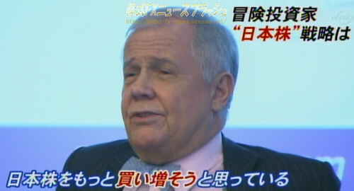 ジム・ロジャーズ 日本株セミナー 講演