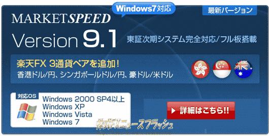 マーケットスピード MarketSpeed Windows7 64ビット版 対応