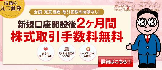 丸三証券 マルサントレード キャンペーン 株取引 手数料無料