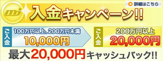 MJ Spotboard 入金キャンペーン