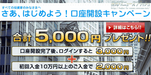 マネーパートナーズ マネパ money partners 5000円 五千円 キャッシュバック キャンペーン