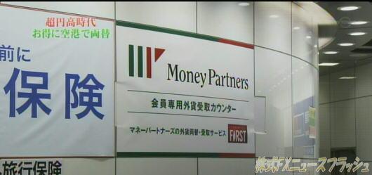 マネーパートナーズ 京成たびるーむ 会員専用 外貨受取カウンター