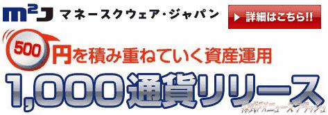 マネースクウェア・ジャパン m2j 1000通貨