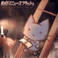 猫 停電 読書