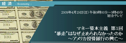 NHKスペシャル NHK special マネー資本主義 第1回 暴走はなぜ止められなかったのか アメリカ投資銀行の興亡