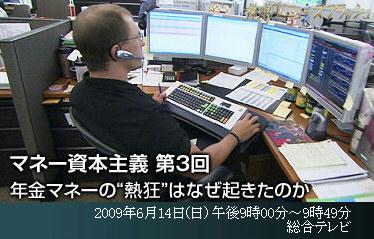 """動画 YouTUBE ユーチューブ Veoh ビオ NHKスペシャル special マネー資本主義 第3回 年金マネーの""""熱狂""""はなぜ起きたのか"""