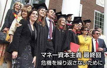 NHKスペシャル special マネー資本主義 第5回 最終回 危機を繰り返さないために