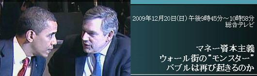 """NHKスペシャル マネー資本主義 ウォール街の""""モンスター""""バブルは再び起きるのか"""