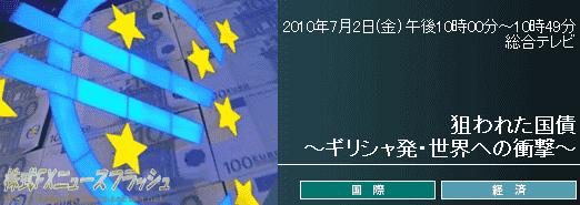 狙われた国債 〜ギリシャ発・世界への衝撃〜