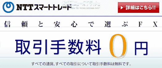 NTTスマートトレード 手数料