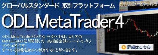 ODL Japan オーディーエル・ジャパン MetaTrader メタトレーダー