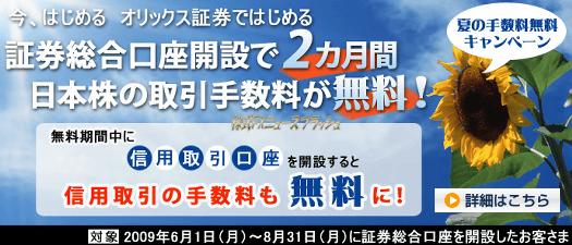 オリックス証券 オリックス オンライン 日本株 取引手数料無料