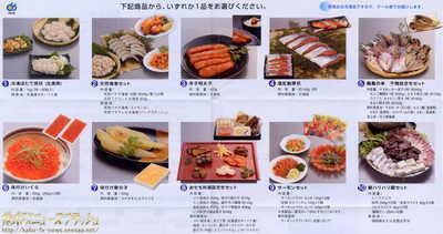 OUGホールディングス 株主優待 2013年 平成25年 優待カタログ