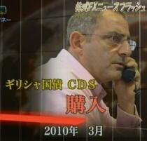 ルイ・ギャルゴア ギリシャ国債CDS